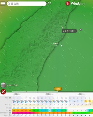 Windy_ 羅臼町 天気予報 - Google Chrome 2020_09_27 11_51_14.png